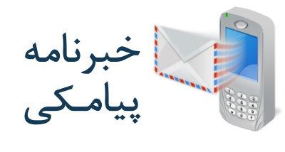 خبرنامه پیامکی