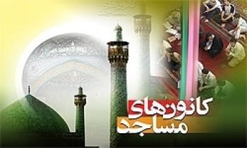کانون فرهنگی هنری مسجد جامع رفسنجان راهاندازی شد