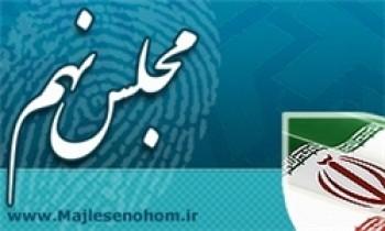 منتخب رفسنجان در مجلس نهم: حفظ آرامش برای سرمایهگذار ضروری است