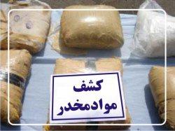 افتخاری دیگر در کارنامه سربازان گمنام امام زمان (عج) بیش از یک تن مواد مخدر در سیستان و بلوچستان کشف شد