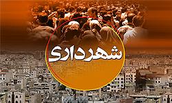 رئیس شورای شهر رفسنجان خبر داد ۵۱ میلیارد تومان بودجه شهرداری رفسنجان