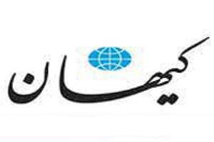 کیهان به امارات: کوچولو بودی، کجا بودی؟