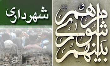 رئیس شورای شهر رفسنجان: شوراها باید رضایت شهروندان را جلب کنند