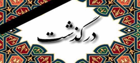 پدر شهید ابوطالبی درگذشت