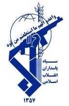 به مناسبت روز تشکیل سپاه پاسداران انقلاب اسلامی
