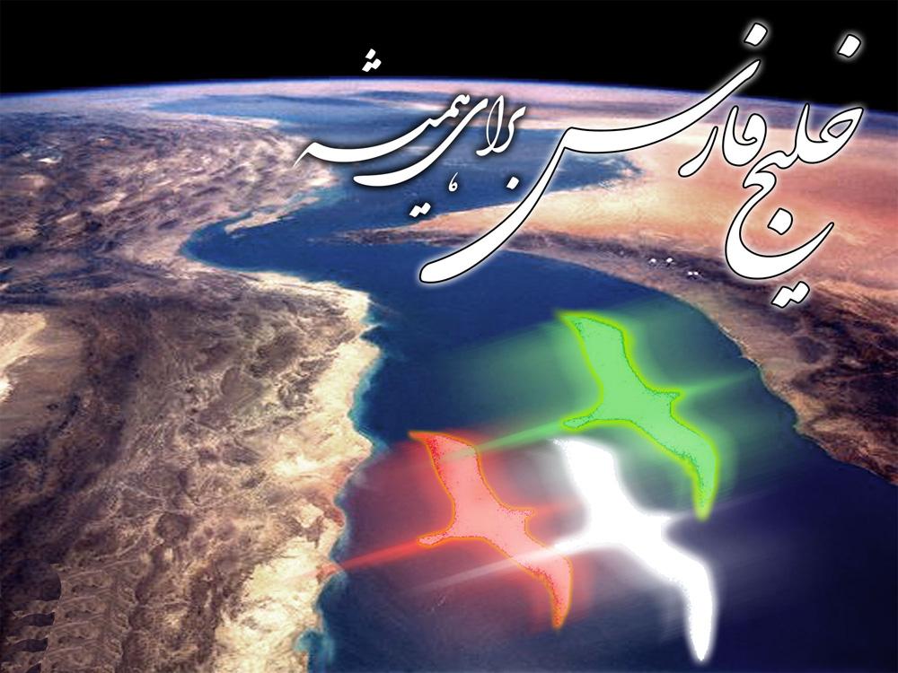 مروارید ایرانی خلیجفارس
