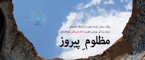 بیانات بعد از مراسم روضهخوانی در سالروز شهادت امام علی النقی علیهالسلام