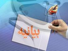 بیانیه معاونت بین الملل سازمان بسیج مستضعفین در محکومیت قرآن سوزی کشیش آمریکایی