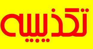 روابط عمومی دادگستری اظهارات آذین را رد کرد/ تکذیب خبر مربوط به رتبه طلاق رفسنجان در استان