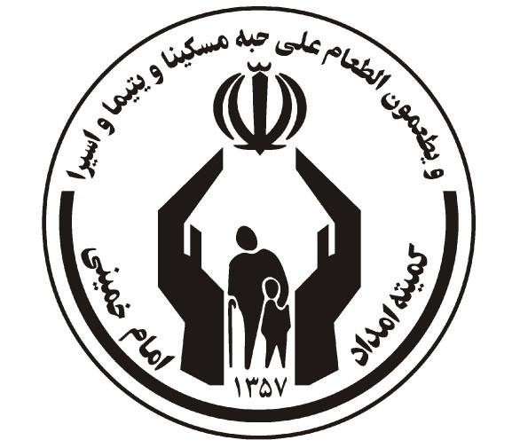 ۱۱ میلیارد و۱۵۰ میلیون ریال کسب درآمد کمیته امداد امام خمینی رفسنجان از صندوقهای صدقات