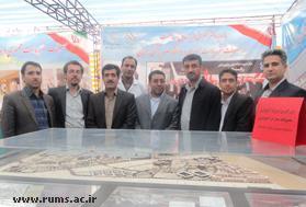 حضور چشمگیر دانشگاه علوم پزشکی رفسنجان در نمایشگاه دستاوردهای دولت