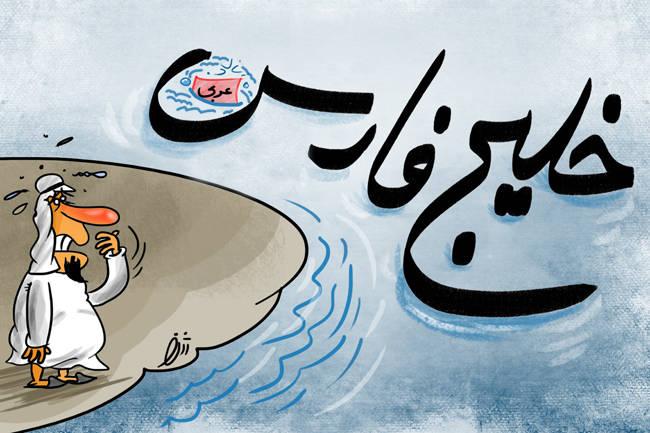 تلاش های بی ثمر اعراب برای تغییر نام خلیج فارس
