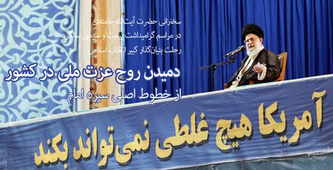 رهبر انقلاب در مراسم گرامیداشت سالگرد رحلت امام خمینی(ره):هرگونه توقف، خودشگفتی و تلاش برای کسب محبوبیت، ممنوع/ بیداریاسلامی، دارای مبنا و ریشه است