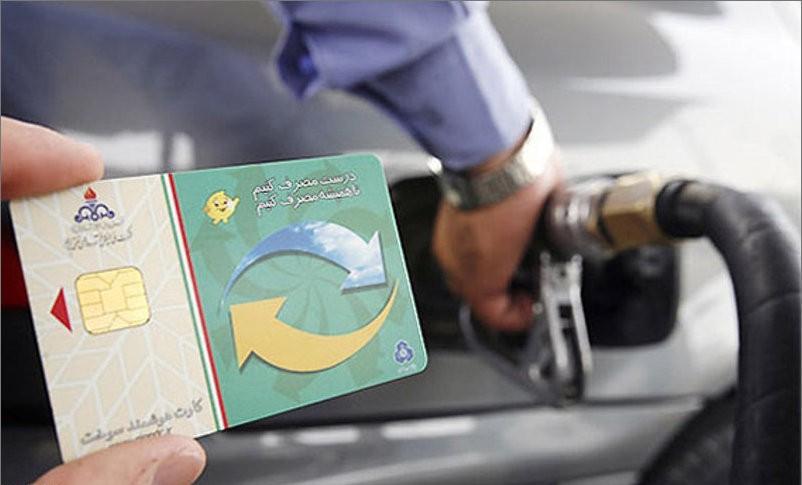 سهمیه بنزین تیرماه امشب در کارتهای سوخت / سهمیهبندی بنزین 5 ساله شد