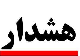 هشدار ایران خودرو برای مشتریانش !