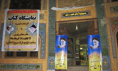 نمایشگاه کتابی از اثار امام خمینی (ره) برپا شد .