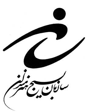 کانون بسیج هنرمندان رفسنجان مقام برتر استان را کسب کرد