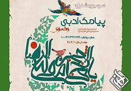 سومین جشنواره پیامک ادبی رضوی برگزار می شود.
