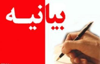 بیانیه انصار حزب الله بمناسبت ۱۳ آبان