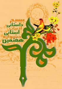 هفتمین جشنواره استانی ادبیات داستانی بسیج برگزار می شود
