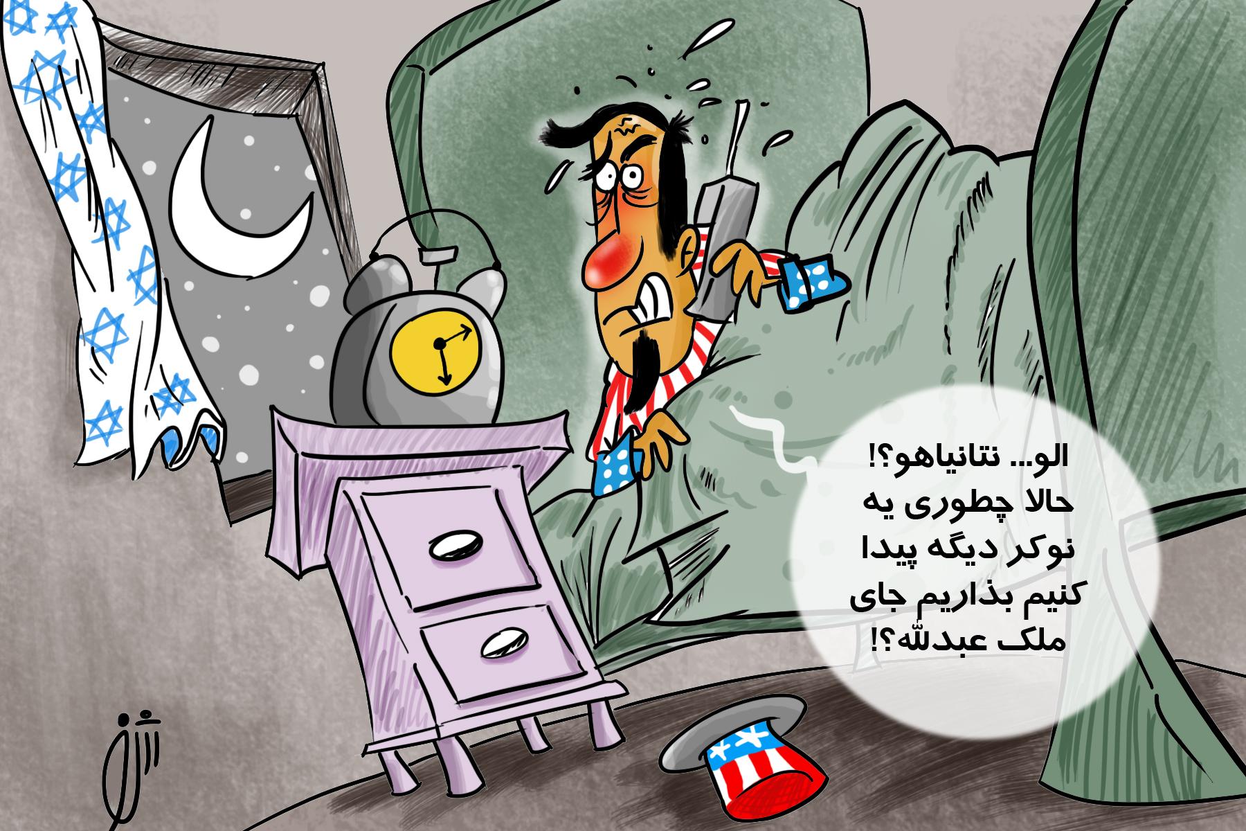 الو…نتانیاهو؟!حالا چطوری یه نوکر دیگه پیدا کنیم بذاریم جای ملک عبدالله؟!