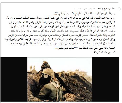 حکایتی از قصاوت صدام از زبان سرباز عراقی