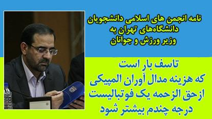 نامه انجمن های اسلامی دانشجویان دانشگاه های تهران به وزیر ورزش و جوانان