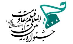 سینماهای رفسنجان میزبان اکران فیلم مقاومت