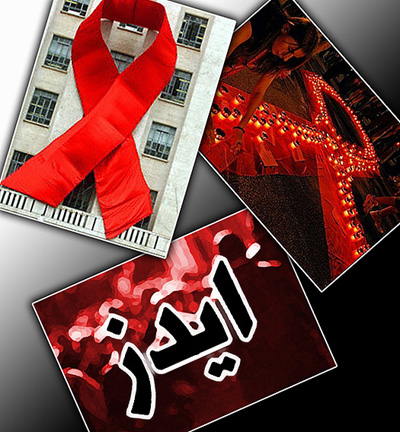تا کنون 33 نفر در رفسنجان جان خود را بر اثر بیماری ایدز از دست داده اند