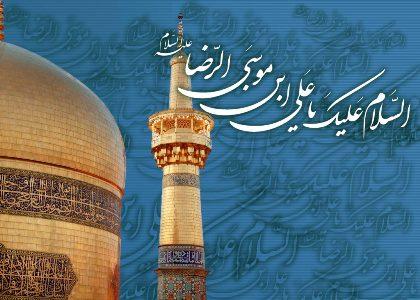 هفدهمین جشنواره شعر رضوی شهرستان رفسنجان بر گزار شد + تصویر