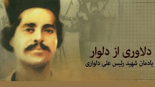 بیانات مقام معظم رهبری در تجلیل از قیام شهید رئیسعلی دلواری