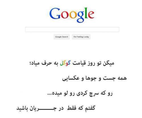 وقتی که گوگل روز قیامت به حرف میاد..