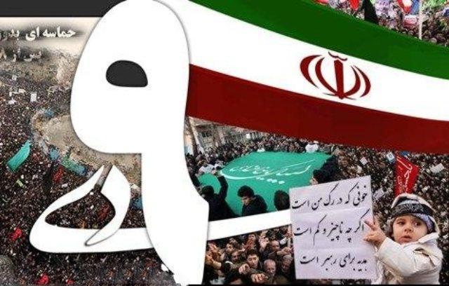 فتنه۸۸،مدیریت انقلابی،حماسه نهم دی