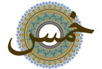 پرداخت خمس یکی از راه حلهای مشکلات جامعه اسلامی است
