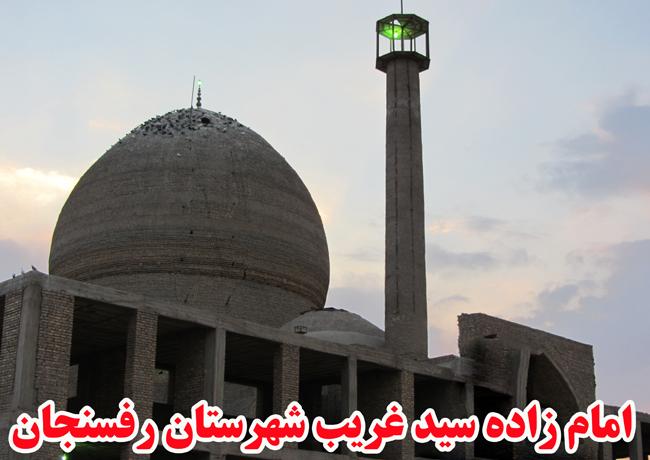 امام زاده سید غریب باید کانون توجه دل ها شود