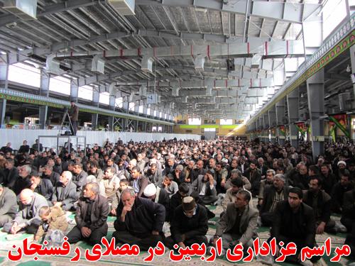 مراسم اربعین حسینی در مصلای رفسنجان