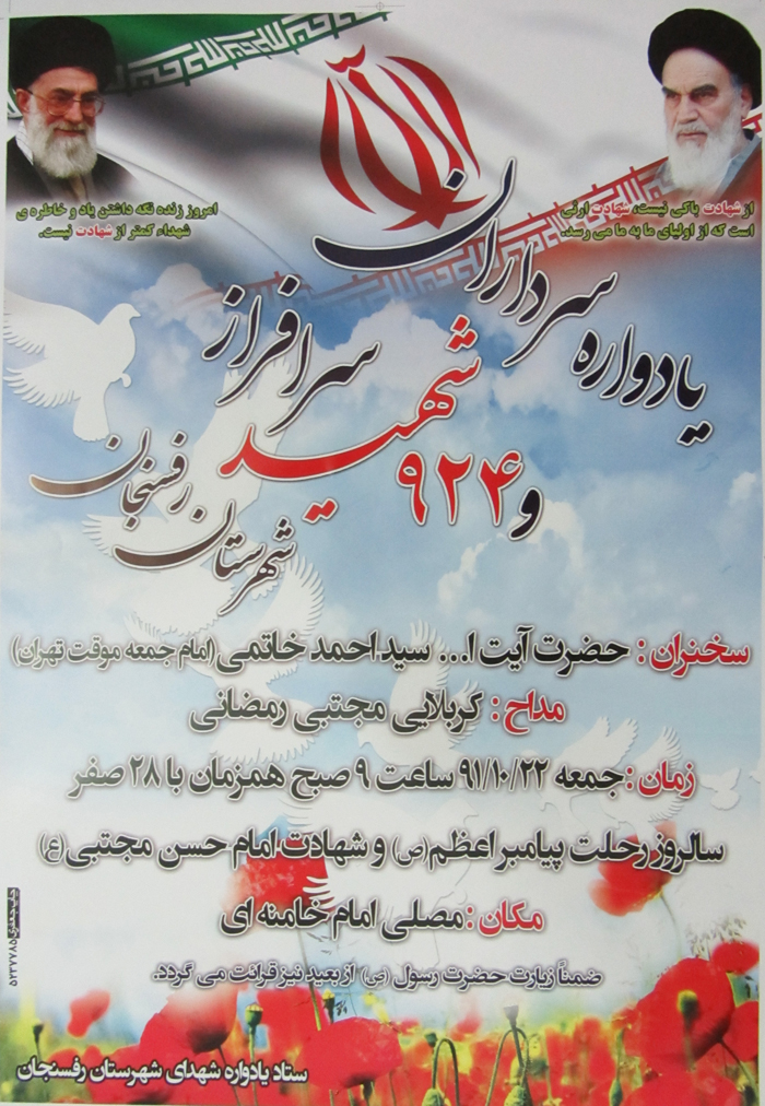 برگزاری یادواره سرداران و ۹۲۴ شهید شهرستان رفسنجان