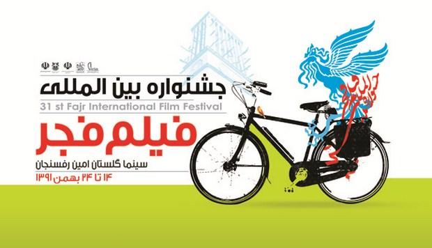 رونمایی از پوستر سی و یکمین جشنواره فیلم فجر در رفسنجان + عکس