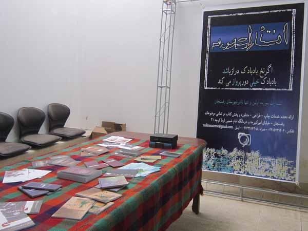 اولین انتشارات رفسنجان در جشنواره فیلم فجر