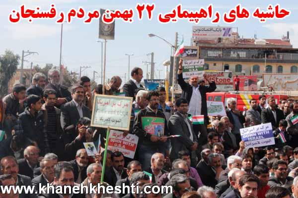 حاشیه های راهپیمایی 22 بهمن رفسنجان