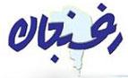 رفسنجان میزبان گردشگران و مسافران نوروزی