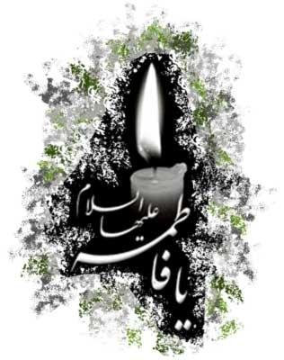 ایام فاطمیه بهترین زمان برای بیان فضائل حضرت زهرا (س) است