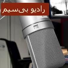 راه اندازی رادیو جدید ضد انقلاب با کمک بازنشستگان صدا و سیما