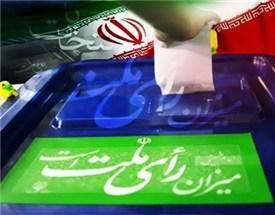 ۱۲۰۷ نفر جهت داوطلبی در انتخابات شوراهای شهر و روستا در شهرستان رفسنجان نام نویسی کردند