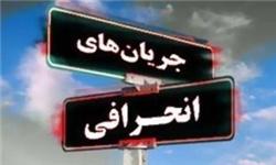 همایش مشکوک جدید در تهران