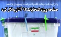 آغاز به کار صفحه ویژه انتخابات ۹۲