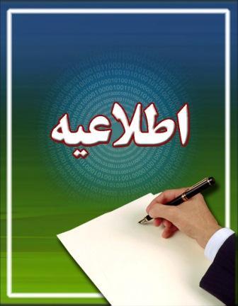 پیش ثبت نام کاندیداهای عضویت در شوراهای اسلامی شهر و روستا