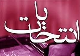 اسامی داوطلبین عضویت در شوراهای شهر وروستا در رفسنجان ۱۵ خرداد اعلام خواهد شد.