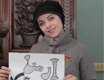 حیا زدایی از زن ایرانی بوسیله «ارمیا» + عکس