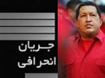 کاندیدای انحراف: شهید میشوم و با چاوز رجعت میکنم!
